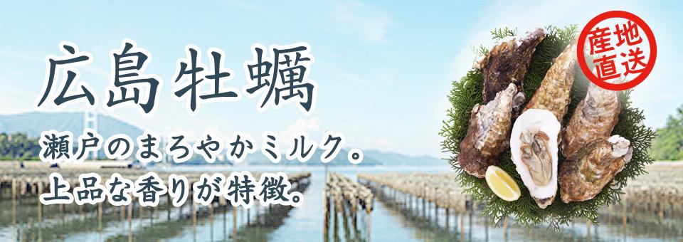 広島牡蠣 瀬戸のまろやかミルク。上品な香りが特徴。