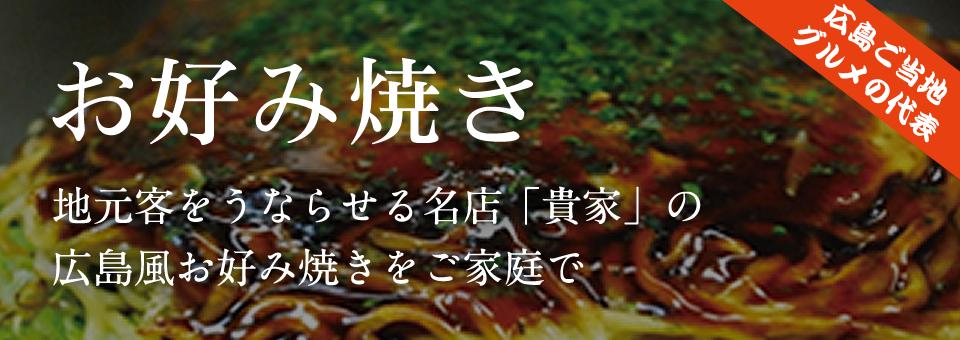 お好み焼き 地元客をうならせる名店「貴家」の広島風お好み焼きをご家庭で