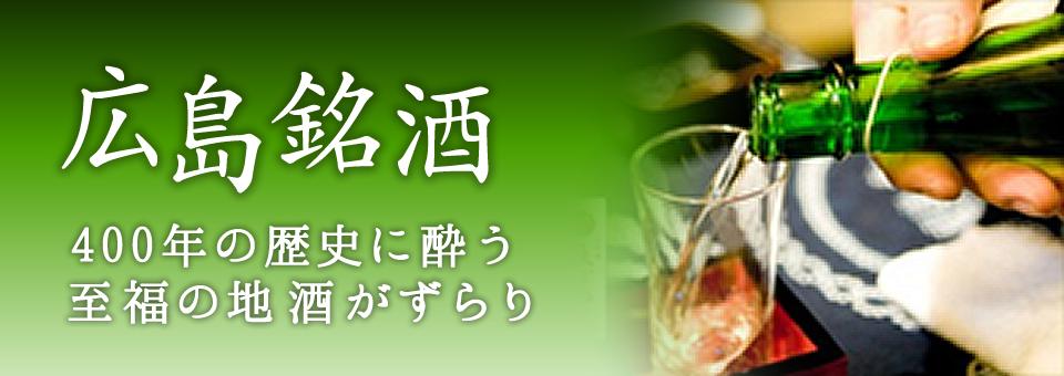 広島銘酒 400年の歴史に酔う至福の地酒がずらり