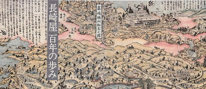 長崎屋 百年の歩み
