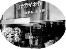 昭和25年 長崎屋店頭風景