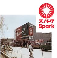 昭和34年開店当時のスパーク吉島店