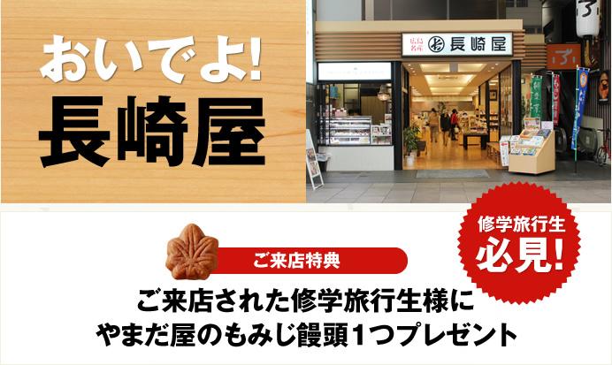 おいでよ!長崎屋 ご来店特典 ご来店された修学旅行生様にやまだ屋のもみじ饅頭1つプレゼント