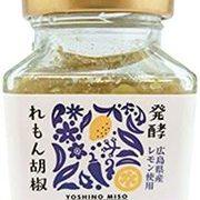 広島県産レモン使用 レモン胡椒 80g よしの味噌 万能調味料 薬味 柑橘系調味料  青空レストラン
