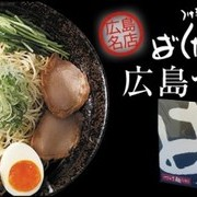 広島名物 ばくだん屋 つけ麺 4食入