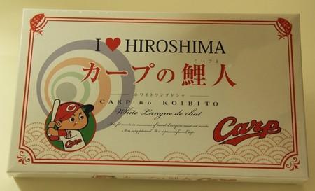 【緊急特価】カープの鯉人(こいびと)  12枚入 賞味期限8月10日