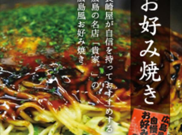 貴家。広島風お好み焼き【イカ天入り】 1枚入り450g