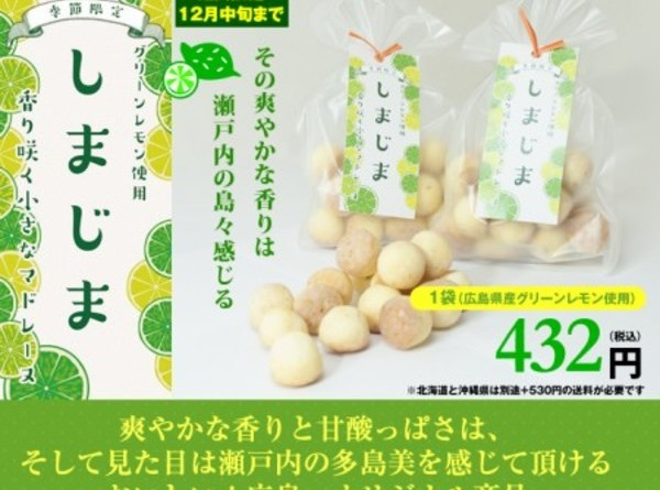 グリーンレモン使用、広島銘菓、季節限定商品、しまじま、マドレーヌ
