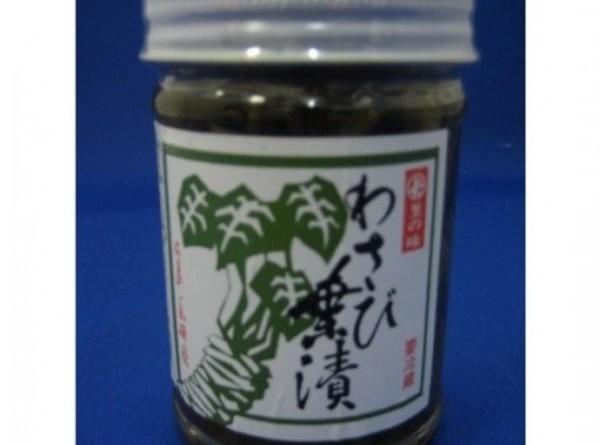 わさびの葉漬 賞味期限30日 要冷蔵160g