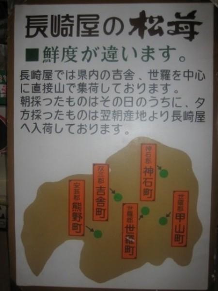 2019年 国産松茸【広島産】 松茸詰合せ 100g11000円計算
