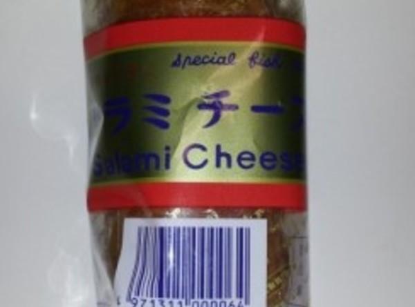 サラミチーズ(10切れ)要冷蔵