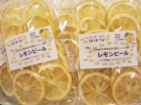 広島産ドライレモン「レモンピール」※次回入荷2021年2月予定