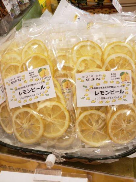 広島産ドライレモン「レモンピール」
