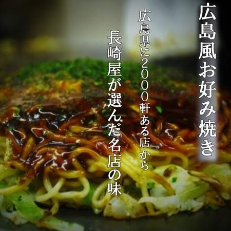 送料無料 貴家。広島風 お好み焼き (イカ天入り 450g× 5枚入)  賞味期限1週間 同梱可能