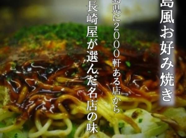 貴家。広島風 お好み焼き ( 450g)  賞味期限1週間