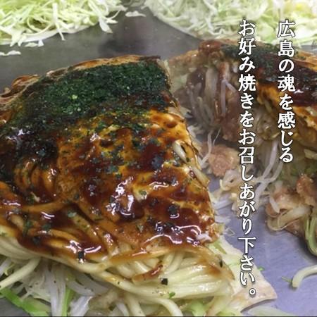 送料無料 貴家。広島風 お好み焼き (450g× 3枚入)  賞味期限1週間 同梱可能