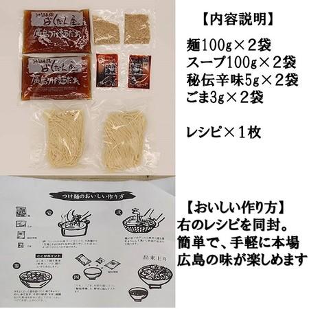 送料込  広島名物 ばくだん屋 つけ麺 2食入 ポスト投函 同梱不可