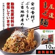 マルシマ食品 尾道 まぜ麺 10食入 添加物 動物性原料 不使用 袋麺