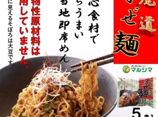マルシマ食品 尾道 まぜ麺 5食入 添加物 動物性原料 不使用 袋麺
