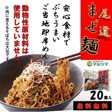 マルシマ食品 尾道 まぜ麺 20食入 添加物 動物性原料 不使用 袋麺