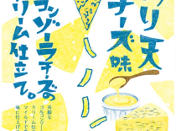 【まるか食品】のり天 チーズ味 ~ゴルゴンゾーラチーズのクリーム仕立て~