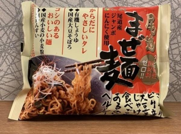 尾道 まぜ麺【1人前】